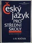 Český jazyk pro SŠ I. - IV. ročník - náhled