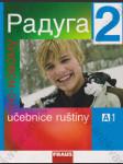 RADUGA 2 (učebnice ruštiny A1) - náhled