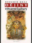 Dějiny  výtvarné kultury 1. - náhled