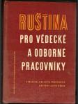 Ruština pro vědecké a odborné pracovníky - kol. autorů - náhled