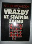 Vraždy ve státním zájmu - BOROVIČKA V.P. - náhled