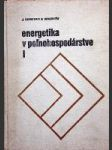 Energetika v poľnohospodárstve I. ( strojníctvo, elektrotechnika, energetické stroje ) - náhled